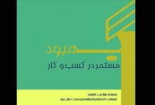 معرفی کتاب: «بهبود مستمر در کسب و کار» چاپ شد
