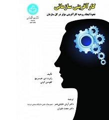 کتاب کارآفرینی سازمانی؛ نحوه ایجاد روحیه کارآفرینی موثر درکل سازمان