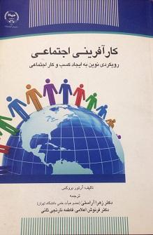 کارآفرینی اجتماعی: رویکردی نوین به ایجاد کسب و کار اجتماعی