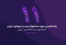 لیست کامل برندگان یازدهمین جشنواره وب و موبایل ایران
