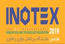 برگزار میشود: «اینوتکس تلنت» برای جوانان جویای مشاغل فناورانه