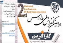 دومین کنفرانس ملی مدارس کارآفرین برگزار میشود