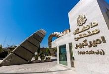 اولین مرکز نوآوری انرژی در دانشگاه امیرکبیر راه اندازی می شود