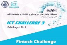 برگزاری مسابقات «فینتک» دانشگاه شریف در هفدهم و هجدهم مردادماه