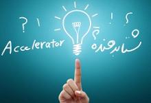 تاسیس «شتابدهنده صادراتی و صنایع خلاق» در کیش