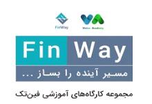رویداد آموزشی «FinWay» در پاییز ۹۸ برگزار میشود
